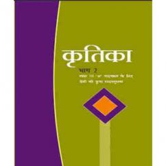 NCERT Kritika Book For Class 10th Available