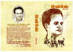 Meri Dharthi - Mere Log     Mahakavya  Seshendra Sharma