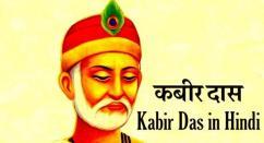 Kabir Das Poems in Hindi