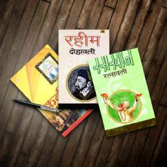 Hindi Book for class 11th available
