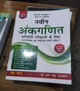 R.s agrawal math book