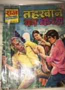 Rare raj comics for sale(Good Condition)