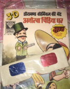 rare old 3 d comics for sale in good condition