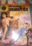 Amar Chitra Katha comics for sale(old and rare)