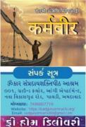 Karmvir book - Omkar Sampraday