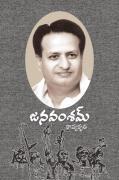 janavamsham telugu poetry seshendra sharma