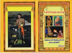 History of Udupi SriKrishna Temple