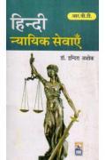 Rajasthan Judicial Service Books