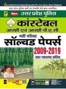 UP Police constable previous year solved papers - Delhi