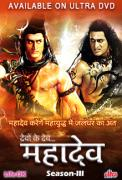 Buy Devon Ke Dev Mahadev Season 3 DVD at Ultra India