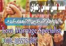 Love Marriage Ki Dua