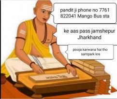 Achary Madi dubya Pandit Puaj Path karwane hetu karwane hetu samprk