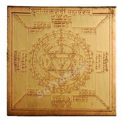 Satyamani Durga Saptshati Mhayantra
