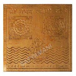 Satyamani Shree Vaibhav Lakshmi Yantra