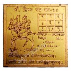 Satyamani Shree Siddh Chandra Yantra
