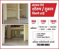 944 sq ft commercial shop for sale at Katraj Prime Location
