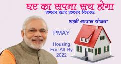 Pradhan Mantri Awas Yojna , Affordable housing Scheme