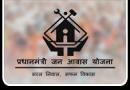 Pradhan Mantri Awas Yojna , Affordable Housing Scheme