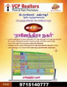 Just 1km from Anjalaiammal Mahalingam Engg College near plot