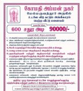 Monthly EMI 1500 Rs Plot sale ( Acharapakkam )