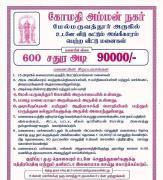 Acharapakkam Plots for Sale Rs150Per Sqft