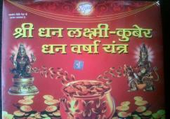 dealer  & sub dealer for our product  laxmi yantra & stong man