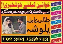 Manpasand Shadi USA,Canada,Germany,France,Italy,UK,Dubai,Sudan,Spain 03041556743