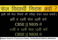 NATIONAL INSTITUTE OF OPEN SCHOOLING (NIOS) 10th ,12th and Ondemand exam