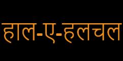 anuppur mp news , shahdol news, shahdol news today, shahdol news hindi